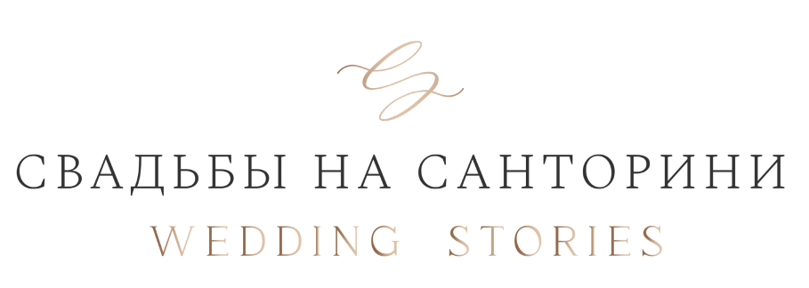 свадьба на санторини – Santorini weddings reports and services
